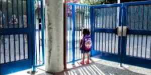 school gate ניהול מורשי כניסה לבתי ספר, גני ילדים, מוסדות חינוך